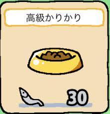 02_高級カリカリ.jpg