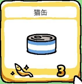 03_猫缶.jpg