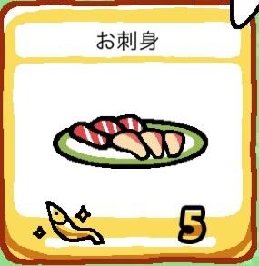 05_お刺身.jpg