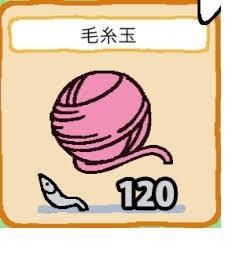 06_毛糸玉.jpg
