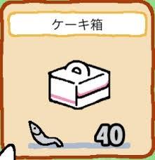07_ケーキ箱.jpg