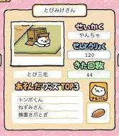 08_とびみけさん.jpg