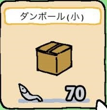 08_ダンボール(小).jpg