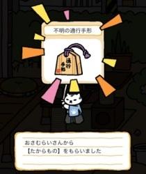 10_お侍さん20回.jpg