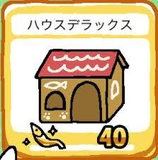 11_ハウスデラックス.jpg