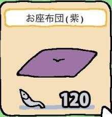 12_お座布団(紫).jpg