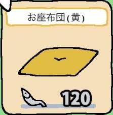 13_お座布団(黄).jpg