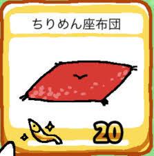 15_ちりめん座布団.jpg