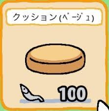 16_クッション(ベージュ).jpg