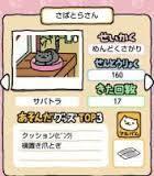 17_さばとらさん.jpg