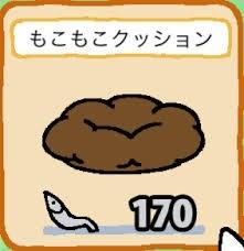 20_もこもこクッション.jpg