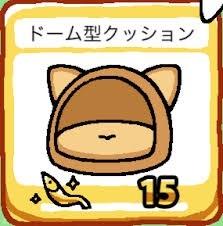 22_ドーム型クッション.jpg