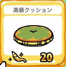 23_高級クッション.jpg