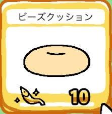 24_ビーズクッション.jpg