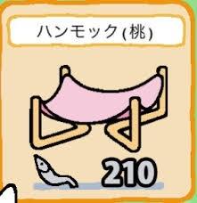 28_1ハンモック(桃).jpg