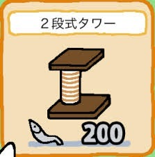 31_2段式タワー.jpg