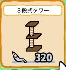 32_3段式タワー.jpg