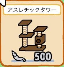 33_アスレチックタワー.jpg