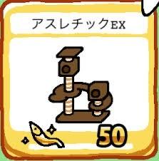 34_アスレチックEX.jpg