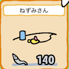 42_ねずみさん.jpg