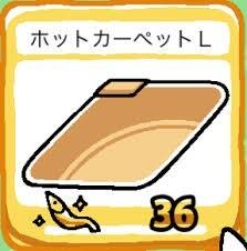 48_ホトカーペットL.jpg