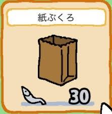 52_紙ふくろ.jpg