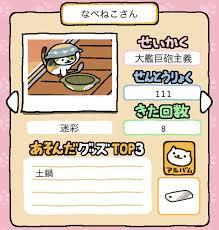 54_なべねこさん.jpg