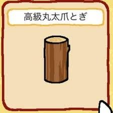 56_高級丸太爪とぎ.jpg