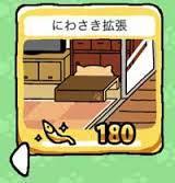 63_にわさき拡張.jpg