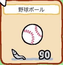 01_野球ボール.jpg