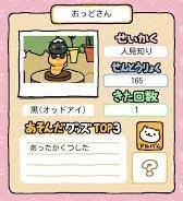 19_おっどさん.jpg